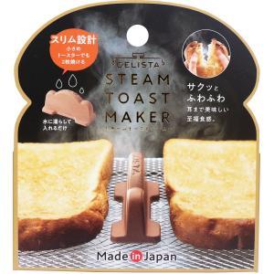 コジット スチーム トーストメーカー ブラウン  4969133200595|amiskanazawa