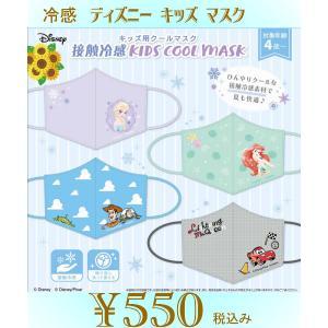 子供用 マスク ディズニー Disney キッズ  冷感 ディズニー公認 夏用|amiskanazawa