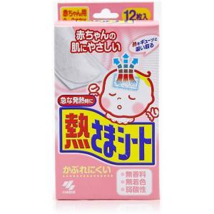小林製薬 熱さまシート赤ちゃん用 0~2才向け 12枚入 4987072038987|amiskanazawa