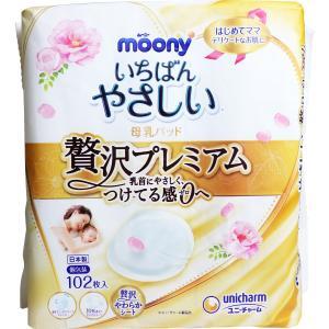 ムーニー いちばんやさしい母乳パッド 贅沢プレミアム 102枚入 4903111220700
