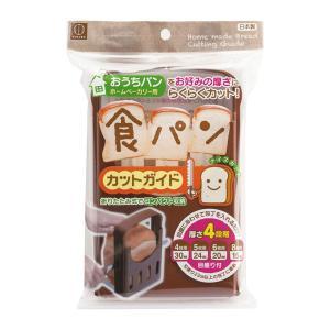 食パンカットガイド おうちパン ホームベーカリー用 KK-093 4956810800940|amiskanazawa