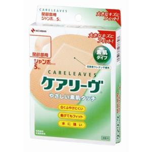 ケアリーヴ ジャンボサイズ5枚 CL5J|amiskanazawa