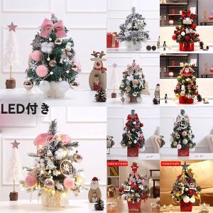 クリスマスツリー 卓上 装飾 ミニクリスマスツリー 電池式 オーナメント LEDライト付き おしゃれ インテリア用品 クリスマスプレゼント|amistad-2