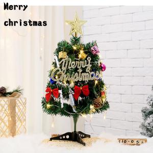 クリスマスツリー ミニ 卓上 led ライト 北欧 30/45/60cm キラキラ 電池式 おしゃれ 飾り オーナメント インテリア プレゼント 玄関|amistad-2