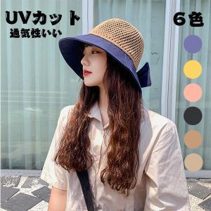 帽子 つば広 レディース 配色 UVカット ビッグリボン 日よけ防止 紫外線対策 折りたたみ 小顔効果 可愛い アゴ紐付き 飛ばない 春 夏 大きめ おしゃれ|amistad-2