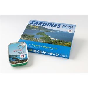 竹中缶詰オイルサーディン 5缶
