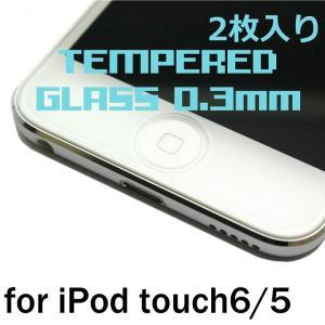 【2枚入り】iPod touch6/5用 0.3mm 強化ガラス 日本製(AGC旭硝子製)ガラス使用 硬度9H 厚さ0.3mm 2.5Dラウンドエッジ