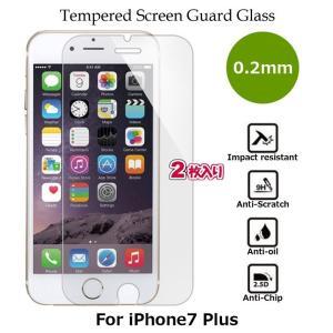 2枚入り iPhone8 Plus/7 Plus(5.5インチ) 0.2mm 強化ガラス スクリーンプロテクター 日本製ガラス使用 硬度9H 厚さ0.2mm 2.5Dラウンドエッジ amixonlineshop