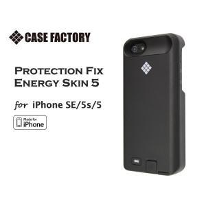 Apple認証 Made for iPhone取得  iPhone SE / 5s / 5 用 バッテリーケース ENERGY SKIN 5 マットブラック 2000mAh|amixonlineshop
