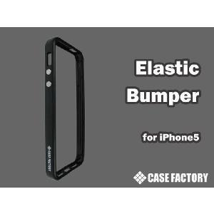 iPhone SE/5s/5専用バンパー Elastic Bumper ブラック 光沢防指紋 液晶保護フィルム付|amixonlineshop