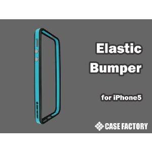 iPhone SE/5s/5専用バンパー Elastic Bumper ブルー 光沢防指紋 液晶保護フィルム付|amixonlineshop