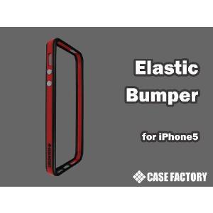 iPhone SE/5s/5専用バンパー Elastic Bumper レッド 光沢防指紋 液晶保護フィルム付|amixonlineshop