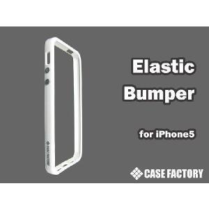 iPhone SE/5s/5専用バンパー Elastic Bumper ホワイト 光沢防指紋 液晶保護フィルム付|amixonlineshop