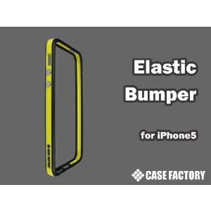 iPhone SE/5s/5専用バンパー Elastic Bumper イエロー 光沢防指紋 液晶保護フィルム付|amixonlineshop
