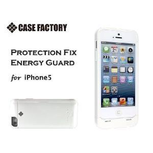 アウトレット iPhone SE/5s/5 専用 バッテリーケース ENERGY GUARD グロッシーホワイト 2000mAh|amixonlineshop