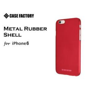 iPhone6s/6 (4.7インチ) グロッシーラバーシェル ルビーレッド 光沢防指紋 液晶保護フィルム付|amixonlineshop
