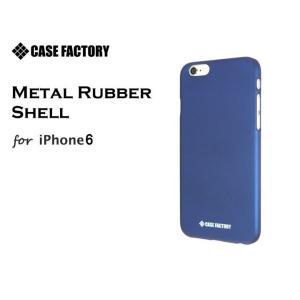 iPhone6s/6 (4.7インチ) グロッシーラバーシェル ティタニウムブルー 光沢防指紋 液晶保護フィルム付|amixonlineshop