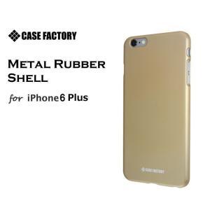 iPhone6s Plus/6 Plus (5.5インチ) グロッシーラバーシェル アッシュゴールド 光沢防指紋 液晶保護フィルム付|amixonlineshop