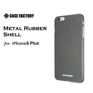 iPhone6s Plus/6 Plus (5.5インチ) グロッシーラバーシェル チャコールブラック 光沢防指紋 液晶保護フィルム付|amixonlineshop