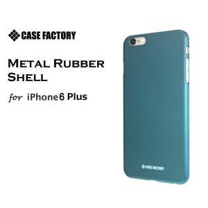 iPhone6s Plus/6 Plus (5.5インチ) グロッシーラバーシェル コーラルグリーン 光沢防指紋 液晶保護フィルム付|amixonlineshop