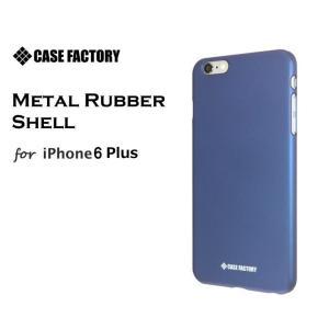 iPhone6s Plus/6 Plus (5.5インチ) グロッシーラバーシェル ティタニウムブルー 光沢防指紋 液晶保護フィルム付|amixonlineshop