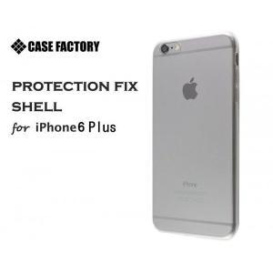 iPhone6s Plus/6 Plus (5.5インチ) 0.5mm TPUソフトケース Protection fix shell クリスタルクリア 光沢防指紋 液晶保護フィルム付|amixonlineshop