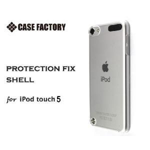 アウトレット iPod touch5専用ハードケース Protection fix shell  クリア|amixonlineshop