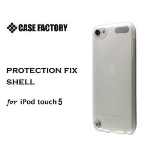 【アウトレット】iPod touch5専用TPUソフトケース Protection fix shell スモークホワイト|amixonlineshop