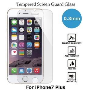 iPhone8 Plus/7 Plus (5.5インチ) 0.3mm 強化ガラス スクリーンプロテクター 日本製(AGC旭硝子製)ガラス使用 硬度9H 厚さ0.3mm 2.5Dラウンドエッジ amixonlineshop
