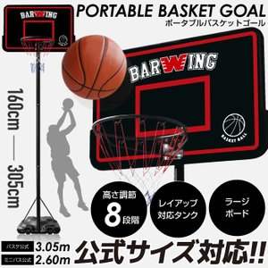 バスケットゴール バスケットボール ミニバス 高さ調整 ベースタンク キャスター付 バックボード オ...