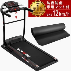 ★期間限定価格★ 電動ルームランナーBARWING12km/hタイプ 家庭用 室内 ランニングマシン ウォーキングマシン ジョギング ダイエット 健康器具