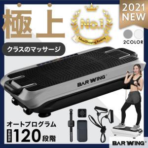 ★期間限定価格★ 振動マシン3D プラス 1分間1080回 振動調整99段階 Wモーター ハイスペックモデル