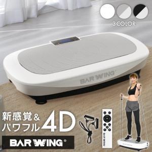 ダイエット 振動マシン バランス ウェーブ 最新 上下 左右 細かく 振動 4D プラス 4Dマシン...