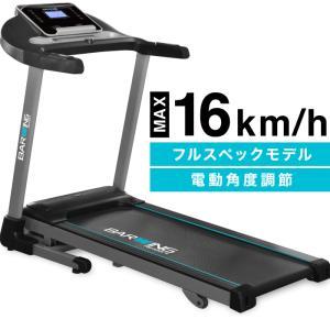 ★期間限定価格★ ルームランナー MAX16km/h L 電動角度調整機能付き 電動ルームランナー ランニングマシン