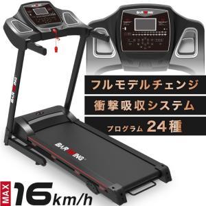 ルームランナー 【送料無料】 MAX16km 選べる24のプログラム 美脚トレーニング 電動ルームランナー ランニングマシン ランニングマシーン