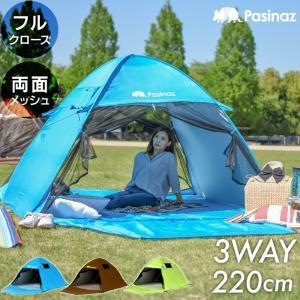 ★3年保証★ ワンタッチテント 220cm 3WAY テント ポップアップテント フルクローズ 両面メッシュ ダブル フロント|amj