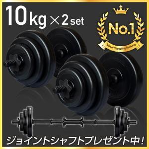 ★期間限定価格★ ダンベル ダンベル 10kg 2個セット [計 20kg] フラットベンチ トレーニング 他ダンベル多数用意してあります。
