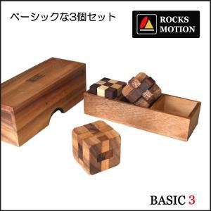 木製パズル 基本セット 脳トレ最適3個セット お得なボケ防止 ammax