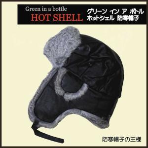 アウトドアで活躍する防寒帽子|防寒帽|天然ウサギ毛皮仕上 シープスキン革 暖かさが別物 ホットシェル  Green in a Bottle ブラック|ammax