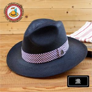 公式パナマハット ジャポニズム 漁 限定生産パナマ帽子 |ammax