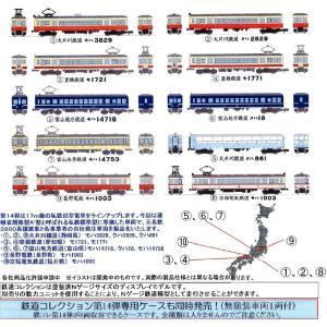 トミーテック 鉄道コレクション 第14弾 10個入未開封BOX Nゲージ|amnetcity