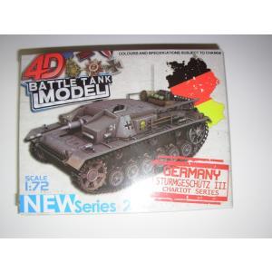 1/72 3号突撃砲 ドイツ 4D戦車モデル プラモデル|amnetcity