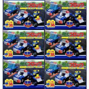 6種セット 働くブロックコレクション 警察バージョン 【レゴ互換】|amnetcity