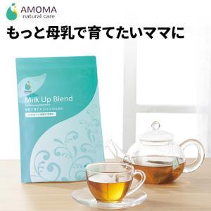 AMOMA(アモーマ) ミルクアップブレンド(30ティーバッグ)母乳育児を頑張るママのために。母乳ハ...