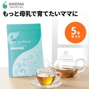 【送料無料】AMOMA(アモーマ) ミルクアップブレンド 5...