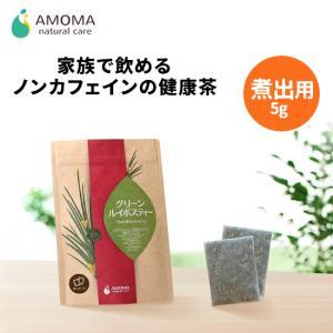 【煮だし用】AMOMA(アモーマ) グリーンルイボスティー(5g×30ティーバッグ)家族の健康に。ルイボスよりも栄養価が高い!ノンカフェインなオーガニック茶。|amoma