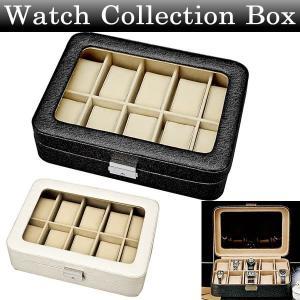 腕時計・アクセサリーケース ウォッチ コレクションBOX ボックス 腕時計ケース 10本用 保管 収納|amonduul