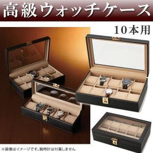 腕時計ケース 腕時計ボックス ウォッチケース ウォッチボックス コレクションケース PUレザー 腕時計10本用|amonduul