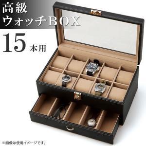 腕時計ケース 腕時計ボックス ウォッチケース ウォッチボックス コレクションケース 合成皮革レザー 腕時計15本用|amonduul