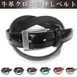 レザーベルト/ベルト/本革・牛革/レザー/牛革クロコ型押しベルト/男性用/メンズ|amonduul